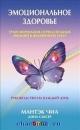 Эмоциональное здоровье. Трансформация отрицательных эмоций в жизненную силу. Руководство на каждый день
